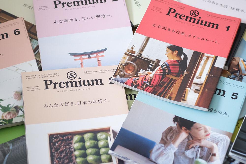 &Premium 雑誌表紙